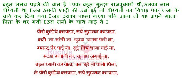 Rani Veeravati katha