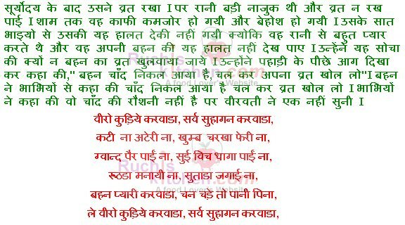 Rani Veeravati katha in hindi