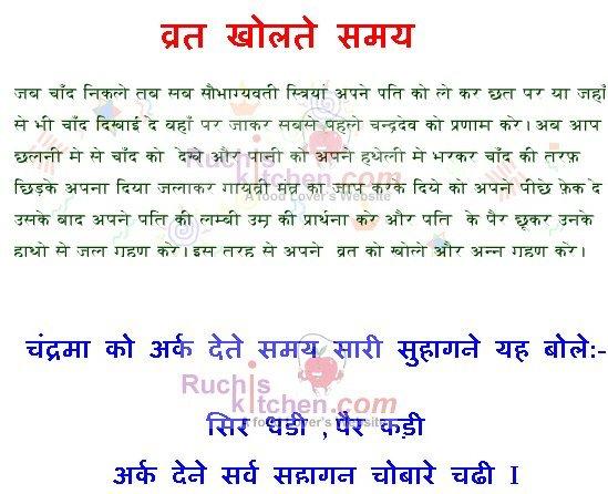 Karwa Chouth Katha - Rani Veeravati katha